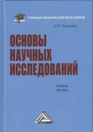 Основы научных исследований: Учебное пособие для бакалавров.— 6-е изд. ISBN 978-5-394-04364-2