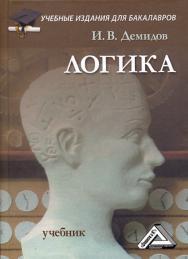 Логика: Учебник для бакалавров. — 10-е изд. ISBN 978-5-394-04367-3