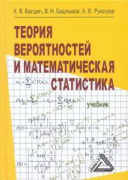 Теория вероятностей и математическая статистика: Учебник. - 4-е изд., стер. ISBN 978-5-394-04372-7