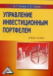 Управление инвестиционным портфелем: Учебное пособие. — 4-е изд., стер. ISBN 978-5-394-04373-4