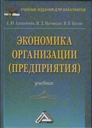 Экономика организации (предприятия): Учебник для бакалавров. — 5-е изд., стер. ISBN 978-5-394-04374-1