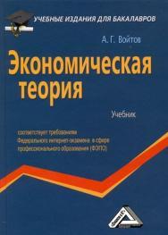 Экономическая теория: Учебник для бакалавров. — 3-е изд., стер. ISBN 978-5-394-04375-8
