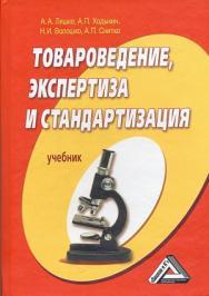 Товароведение, экспертиза и стандартизация: Учебник. — 4-е изд., стер. ISBN 978-5-394-04388-8