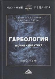 Гарбология : теория и практика : монография ISBN 978-5-394-04409-0