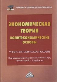Экономическая теория (политэкономические основы) : учебно-методическое пособие ISBN 978-5-394-04420-5