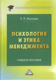 Психология и этика менеджмента : учебное пособие для бакалавров ISBN 978-5-394-04433-5