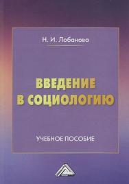 Введение в социологию : учебное пособие ISBN 978-5-394-04435-9