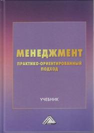 Менеджмент : практико-ориентированный подход : учебник ISBN 978-5-394-04436-6