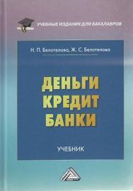 Деньги. Кредит. Банки: Учебник. — 7-е изд. ISBN 978-5-394-04446-5