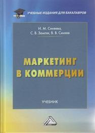 Маркетинг в коммерции : учебник для бакалавров. — 6-е изд. ISBN 978-5-394-04449-6