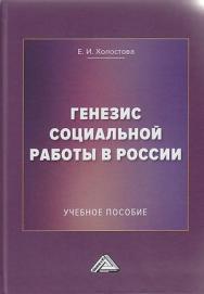 Генезис социальной работы в России : учебное пособие. — 6-е изд. ISBN 978-5-394-04450-2