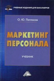 Маркетинг персонала: Учебник для бакалавров. — 3-е изд., стер. ISBN 978-5-394-04465-6