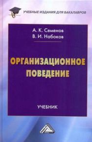 Организационное поведение: Учебник для бакалавров. — 3-е изд. ISBN 978-5-394-04466-3