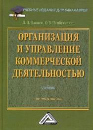 Организация и управление коммерческой деятельностью: Учебник для бакалавров. — 4-е изд. ISBN 978-5-394-04467-0