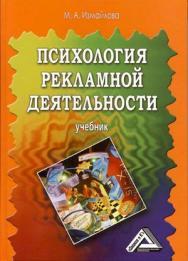 Психология рекламной деятельности: Учебник. — 5-е изд., стер. ISBN 978-5-394-04470-0