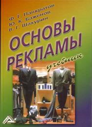 Основы рекламы: Учебник. — 17-е изд., стер. ISBN 978-5-394-04475-5