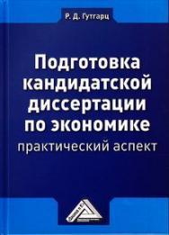 Подготовка кандидатской диссертации по экономике: практический аспект. — 4-е изд., стер. ISBN 978-5-394-04476-2