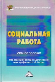 Социальная работа: Учебное пособие для бакалавров. — 5-е изд., стер. ISBN 978-5-394-04501-1