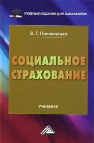 Социальное страхование: Учебник для бакалавров. — 4-е изд., стер. ISBN 978-5-394-04502-8