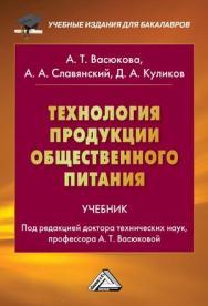 Технология продукции общественного питания: Учебник для бакалавров. — 3-е изд. ISBN 978-5-394-04506-6