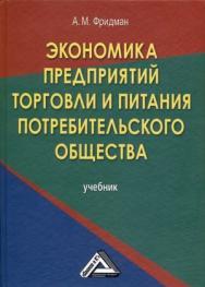 Экономика предприятий торговли и питания потребительского общества: Учебник. — 7-е изд., стер. ISBN 978-5-394-04507-3
