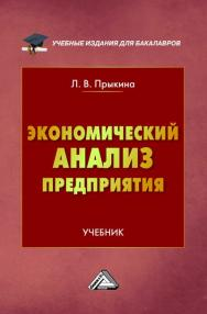 Экономический анализ предприятия: Учебник для бакалавров. — 3-е изд. ISBN 978-5-394-04508-0