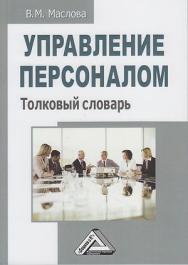 Управление персоналом : толковый словарь. — 3-е изд. ISBN 978-5-394-04520-2