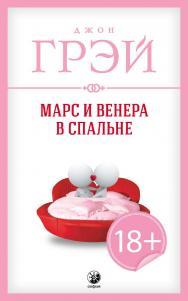 Марс и Венера в спальне/ Перев. с англ. ISBN 978-5-399004-41-9