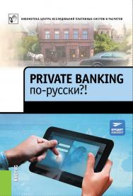Private Banking по-русски?! : сборник ISBN 978-5-406-02843-8