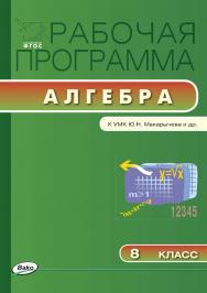 Рабочая программа по алгебре. 8 класс. – 2-е изд., эл. – (Рабочие программы) ISBN 978-5-408-04779-6