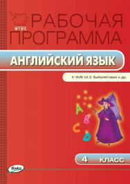 Рабочая программа по английскому языку. 4 класс. – 2-е изд., эл.  – (Рабочие программы) ISBN 978-5-408-04784-0