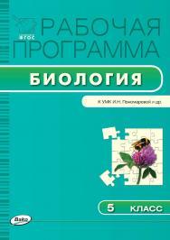 Рабочая программа по биологии. 5 класс. – 3-е изд., эл. – (Рабочие программы) ISBN 978-5-408-04790-1