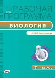 Рабочая программа по биологии. 7 класс. – 2-е изд., эл. – (Рабочие программы). ISBN 978-5-408-04797-0