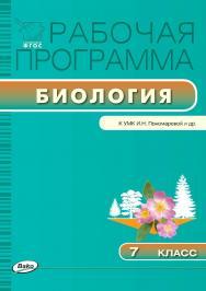 Рабочая программа по биологии. 7 класс. – 2-е изд., эл. – (Рабочие программы). ISBN 978-5-408-04799-4