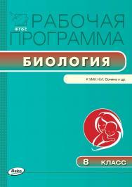 Рабочая программа по биологии. 8 класс. – 2-е изд., эл.  – (Рабочие программы). ISBN 978-5-408-04802-1
