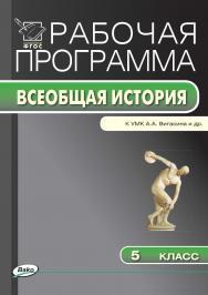 Рабочая программа по истории Древнего мира. 5 класс. – 3-е изд., эл. – (Рабочие программы). ISBN 978-5-408-04809-0