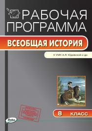 Рабочая программа по истории Нового времени. 8 класс. – 2-е изд., эл. – (Рабочие программы). ISBN 978-5-408-04813-7