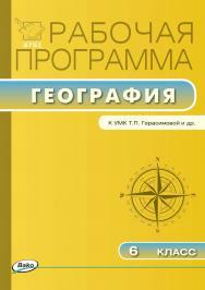 Рабочая программа по географии. 6 класс. – 3-е изд., эл. – (Рабочие программы). ISBN 978-5-408-04816-8