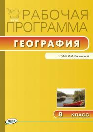 Рабочая программа по географии. 8 класс. – 2-е изд., эл.  – (Рабочие программы). ISBN 978-5-408-04819-9