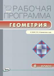 Рабочая программа по геометрии. 8 класс. – 2-е изд., эл.– (Рабочие программы). ISBN 978-5-408-04822-9