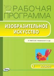 Рабочая программа по изобразительному искусству. 1 класс. – 2-е изд., эл. – (Рабочие программы). ISBN 978-5-408-04823-6