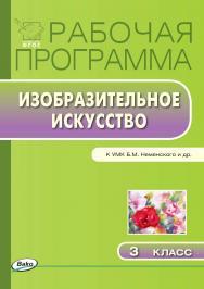 Рабочая программа по изобразительному искусству. 3 класс. – 2-е изд., эл. – (Рабочие программы). ISBN 978-5-408-04825-0