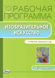 Рабочая программа по изобразительному искусству. 4 класс. – 2-е изд., эл. – (Рабочие программы). ISBN 978-5-408-04826-7