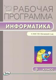 Рабочая программа по информатике. 3 класса. – 2-е изд., эл. – (Рабочие программы). ISBN 978-5-408-04828-1