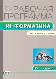 Рабочая программа по информатике. 5 класс. – 3-е изд., эл. – (Рабочие программы). ISBN 978-5-408-04830-4