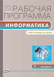 Рабочая программа по информатике. 7 класс. – 2-е изд., эл.  – (Рабочие программы). ISBN 978-5-408-04832-8