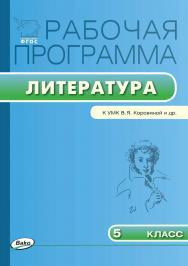 Рабочая программа по литературе. 5 класс. – 2-е изд., эл.  – (Рабочие программы). ISBN 978-5-408-04841-0