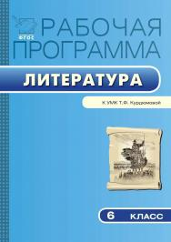 Рабочая программа по литературе. 6 клас. – 2-е изд., эл.– (Рабочие программы). ISBN 978-5-408-04844-1
