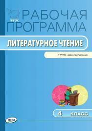 Рабочая программа по литературному чтению. 4 класс. – 2-е изд., эл.  – (Рабочие программы). ISBN 978-5-408-04851-9