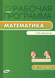 Рабочая программа по математике. 2 класс. – 2-е изд., эл.  – (Рабочие программы). ISBN 978-5-408-04854-0